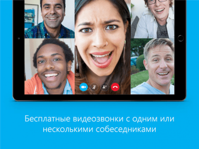 Skype для iPad 8.33