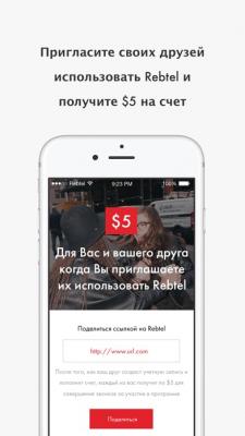 Rebtel - Cheap international calls 4.4.1