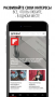 Скачать Flipboard: Your Social News Magazine