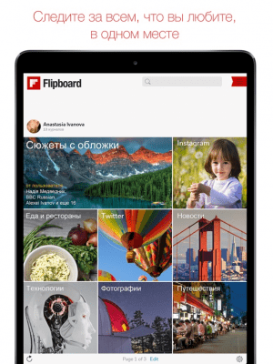 Flipboard: Your Social News Magazine 4.2.20