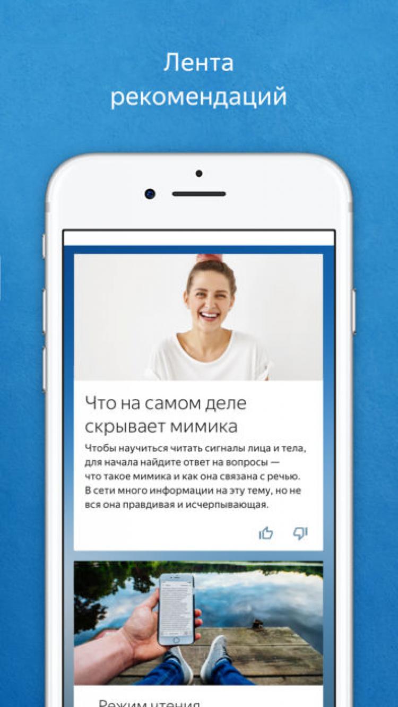 Скачать расширение letyshops для яндекс браузера на ipad телефон.