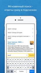 Яндекс Браузер для iPhone 18.10.2.64