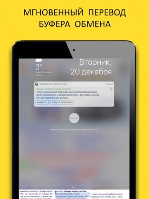 Переводчик Translate.Ru 2.9.4