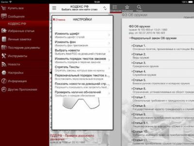 Кодекс РФ 4.4.1