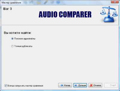 Audio Comparer 1.7