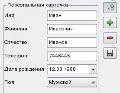 SMS-client 1.3