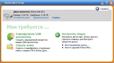 Rohos Mini Drive 1.9