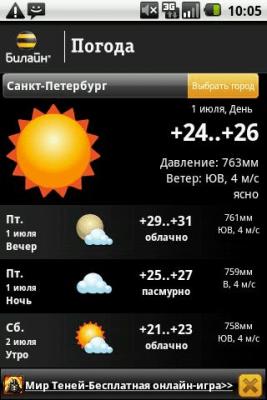 Билайн Погода 2.7.3