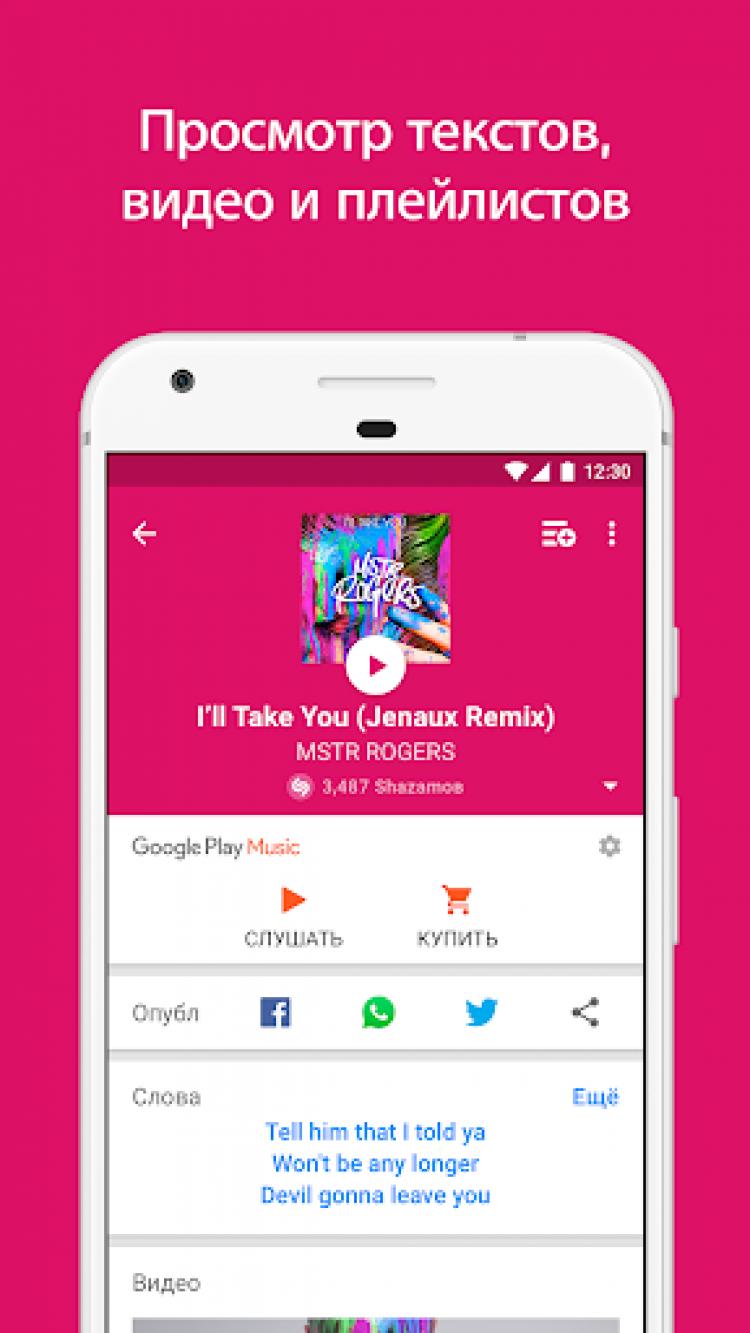 Shazam для nokia lumia 520 2018 скачать бесплатно программы для.