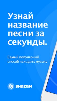 Shazam 9.5.0