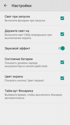 Фонарик : Smart Flashlight 1.4.8