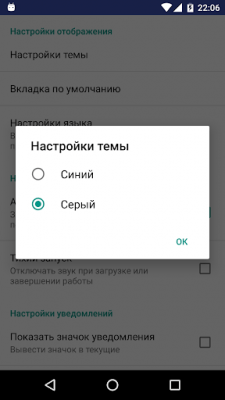 Android Assistant 23.46