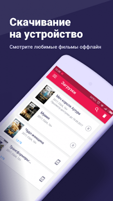 ivi.ru — фильмы и сериалы в HD 11.0