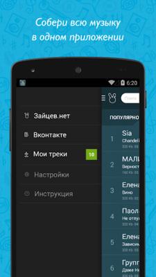 Zaycev.net 5.10.0