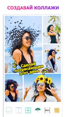 PicsArt Photo Studio: Редактор коллажей и фото 10.6.2