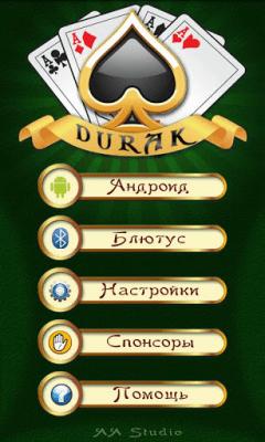 Карточная игра Дурак 3.08