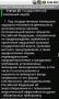 Скачать Жилищный кодекс РФ