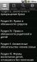 Скачать Семейный кодекс РФ