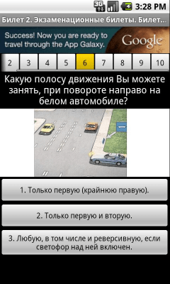 Билеты ПДД ГАИ Беларусь 1.1