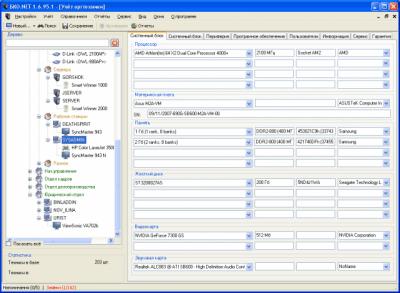 База компьютеров организации 1.7.1.0