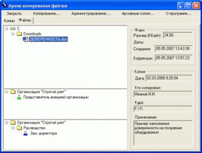 Каталогизатор копирования файлов 1.1.5