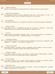 100 Советов Доктора Папы 1.2