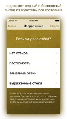 АйПохмелье 2.8