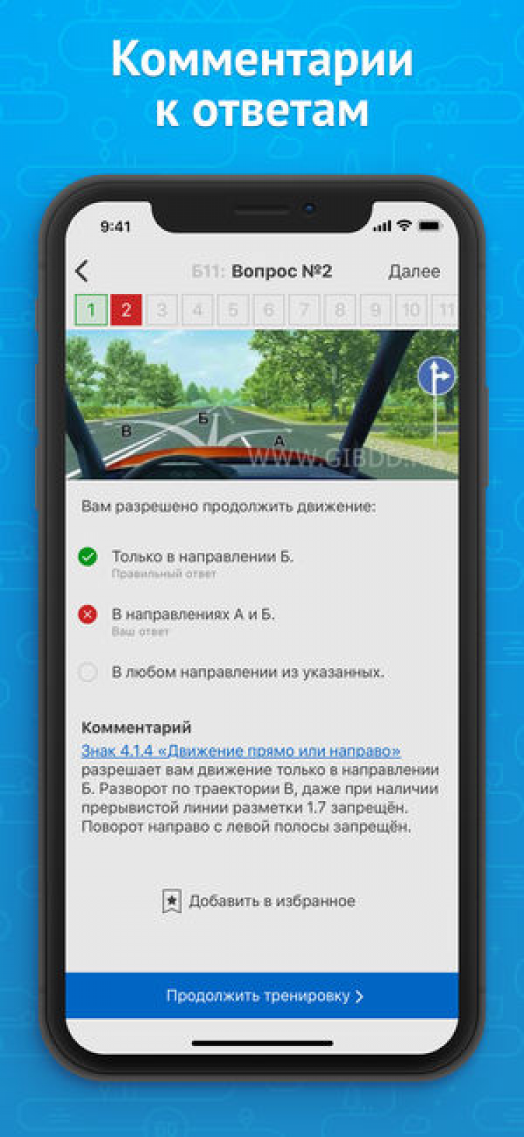 Пдд украины 2019 – скачать приложение для андроид бесплатно.