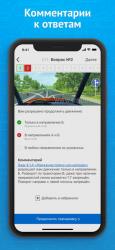 Экзамен ПДД 2019: билеты ГИБДД 2.55