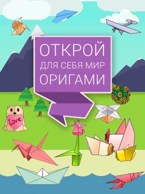 ОРИГАМИ 3D 4.9
