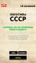 Скачать Логотипы СССР
