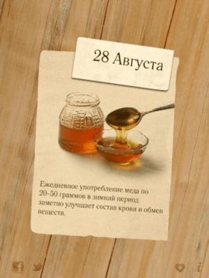 365 советов про еду 5.1.1