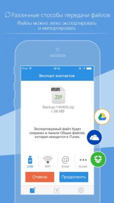 SA Контакты Lite 3.2.9