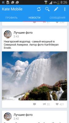 ВКонтакте Kate Mobile 52