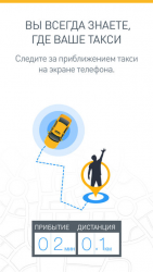 Gett (GetTaxi) – заказ такси онлайн 9.23