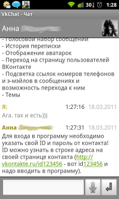 Чат ВКонтакте (VkChat) 3.4