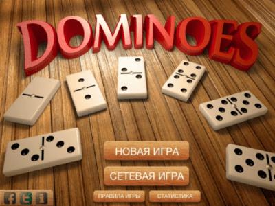 Домино HD 9.1