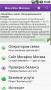 Скачать ПА МегаФон Москва