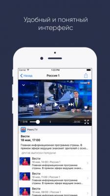 Peers.TV 3.9.5