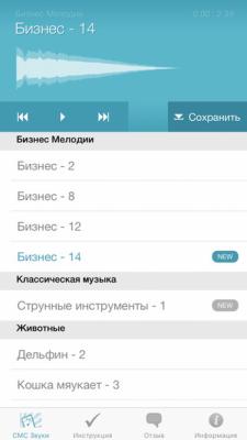 Мелодии СМС 2.1.1