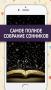 Скачать Сонник и Лунный календарь 2017