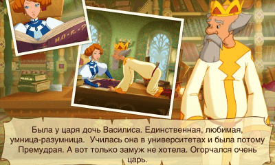 Иван Царевич 1.0