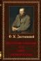 Скачать Ф.М. Достоевский