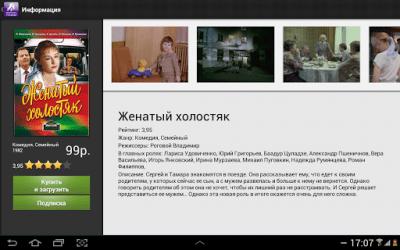 Фильмы киностудии им Горького 5.0.6