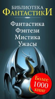 Библиотека фантастики 6.9.1