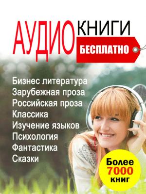 Аудио Книги Бесплатно - бестселлеры и новинки 3.3.3