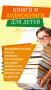Скачать Книги и аудиокниги для детей