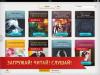Скачать NeoBook: бесплатные электронные книги