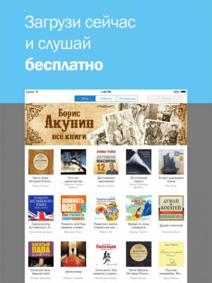Книги бесплатно и аудиокниги - читай и слушай 3.3.03