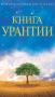 Скачать Книга Урантии